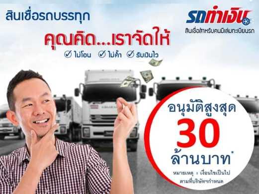 สินเชื่อรถบรรทุกทำเงิน SG Capital