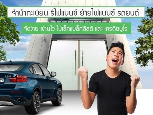 สมัครสินเชื่อรถเเลกเงิน-KTA กรุงไทย ออโตลีส สมัครออนไลน์
