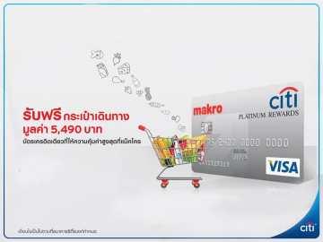 สมัครบัตร Citibank Makro