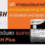 สมัครทำบัตรกดเงินสดธนชาต Flash Plus อิสระทางการเงินของคนยุคใหม่