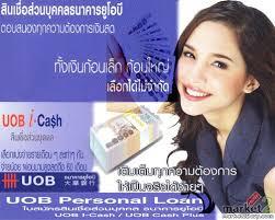 ประโยชน์ของการสมัครบัตรสินเชื่อ UOB I Cash