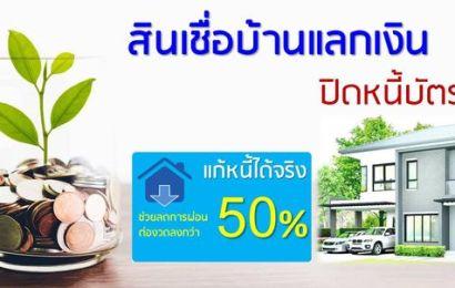 สินเชื่อบ้านแลกเงิน-เพื่อปิดหนี้บัตรเครดิต_Home refinance Loan