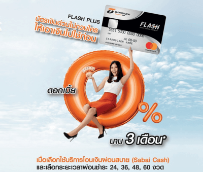 บัตรกดเงินสดธนชาต Flash Plus