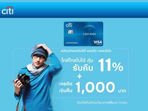 สมัครบัตร Citi Cash back Credit Card อนุมัติง่าย