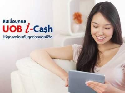 สินเชื่อบุคคล-UOB-I-Cash สมัครสินเชื่อรีไฟแนนซ์