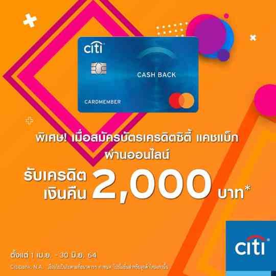 Citi Cashback Platinum 2021