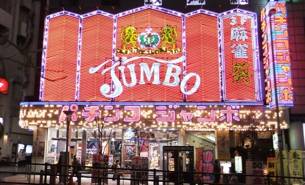 photo of pachinko parlour lit up at night