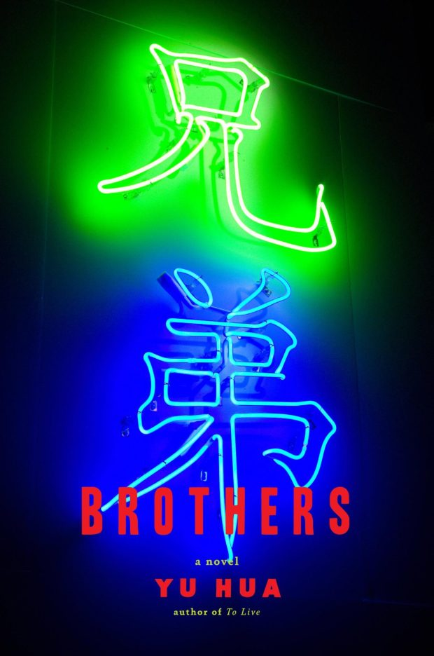 9780375424991-brothers