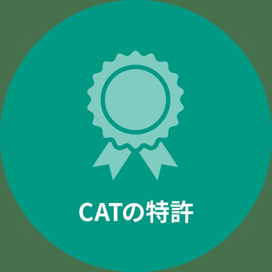 CATの特許