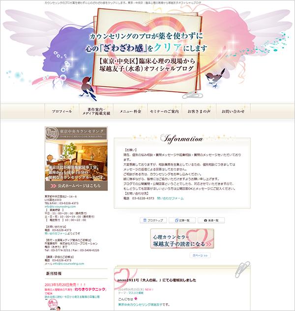 塚越友子オフィシャルブログ