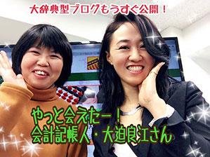 初めて東京で大迫さんと対面したときの写真