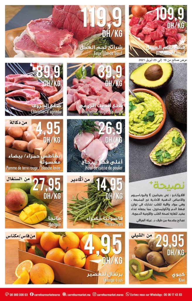 Carrefour Market Ramadan 2021