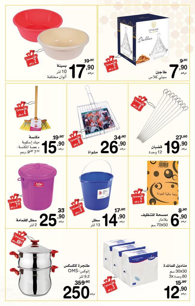 Catalogue SUPECO spécial Aid Adha