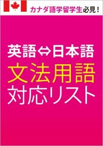 文法用語対応リスト-724x1024