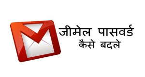 gmail password change kare