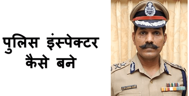 police inspector