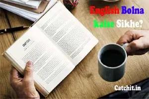 इंग्लिश बोलना कैसे सीखे