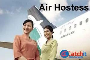 Airhostess kaise bane hindi