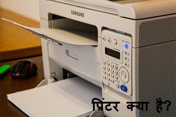 printer kya hai
