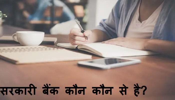 sarkari bank naam list