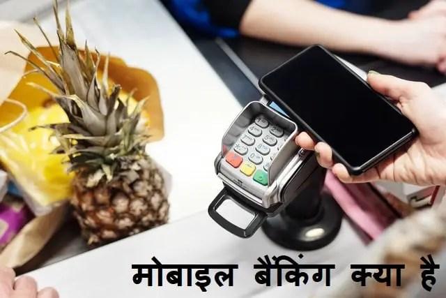 Mobile banking kya hai?
