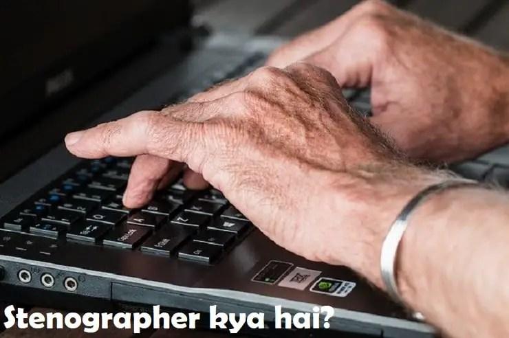 stenographer-kya-hai