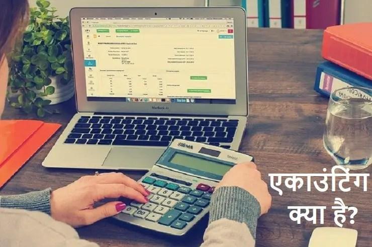 accounting-kya-hai