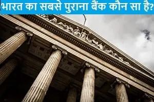 bharat-ka-sabse-purana-bank-koun-sa-hai