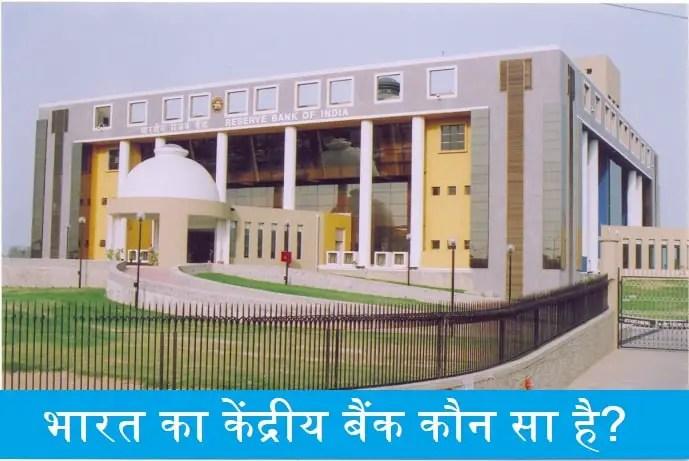bharat-ka-kendriye-bank-koun-sa-hai