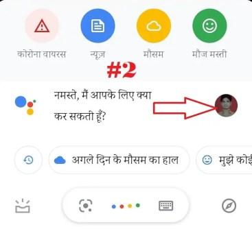 google-aap-kaise-ho