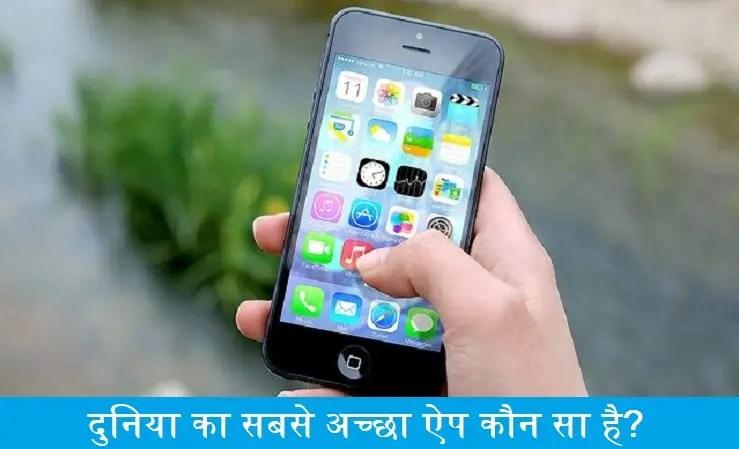 duniya-ka-sabse-achha-app-koun-sa-hai