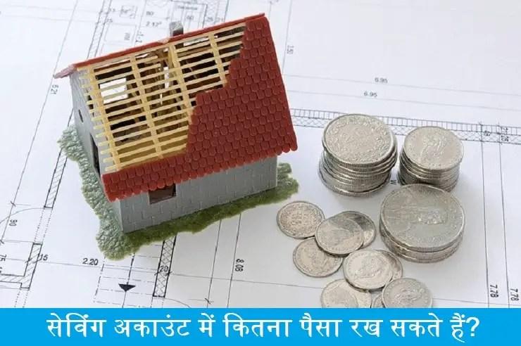 saving-account-me-kitna-paisa-rakh-sakte-hai