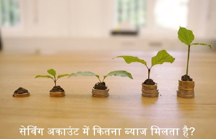 saving-account-par-kitna-byaj-milta-hai