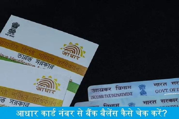 aadhar-card-number-se-bank-balance-kaise-check-kare