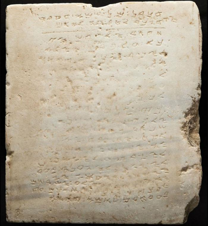 The earliest known inscription of the Ten Commandments.
