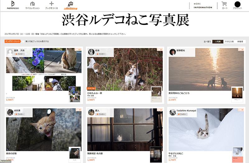 PHOTOPRESSO「渋谷ルデコねこ写真展」公開ブックが どんどん増えてます!。