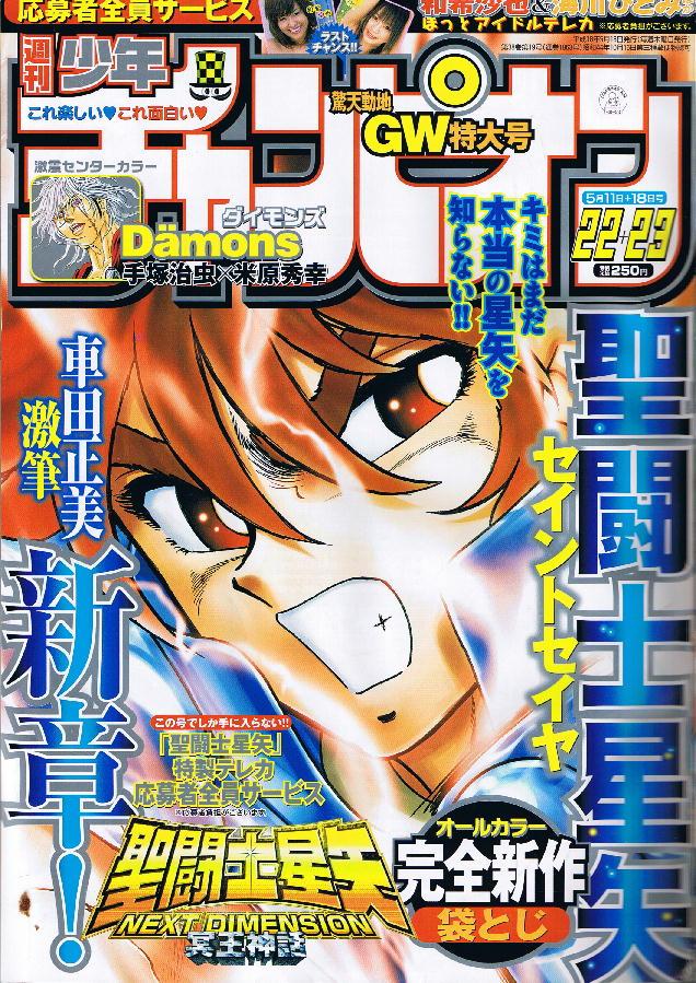 Capa da revista onde são publicados os capítulos de ND