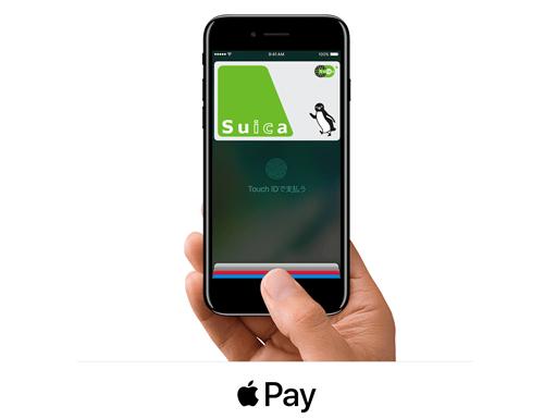 Apple PayのWalletアプリとSuicaアプリについて