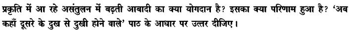 Chapter Wise Important Questions CBSE Class 10 Hindi B - अब कहाँ दूसरे के दुख से दुखी होने वाले 80