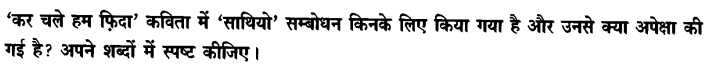 Chapter Wise Important Questions CBSE Class 10 Hindi B - कर चले हम फ़िदा 20