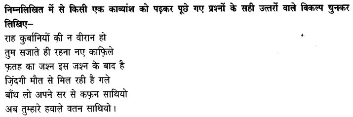 Chapter Wise Important Questions CBSE Class 10 Hindi B - कर चले हम फ़िदा 39