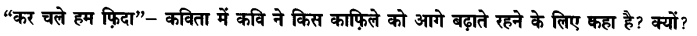 Chapter Wise Important Questions CBSE Class 10 Hindi B - कर चले हम फ़िदा 44
