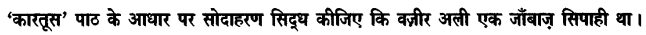 Chapter Wise Important Questions CBSE Class 10 Hindi B - कारतूस 19