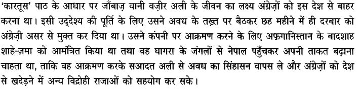 Chapter Wise Important Questions CBSE Class 10 Hindi B - कारतूस 22