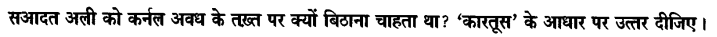 Chapter Wise Important Questions CBSE Class 10 Hindi B - कारतूस 41