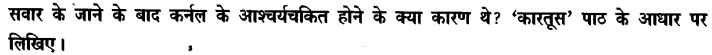 Chapter Wise Important Questions CBSE Class 10 Hindi B - कारतूस 43