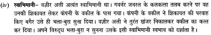 Chapter Wise Important Questions CBSE Class 10 Hindi B - कारतूस 7