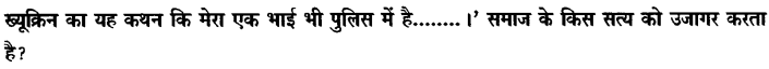 Chapter Wise Important Questions CBSE Class 10 Hindi B - गिरगिट 51