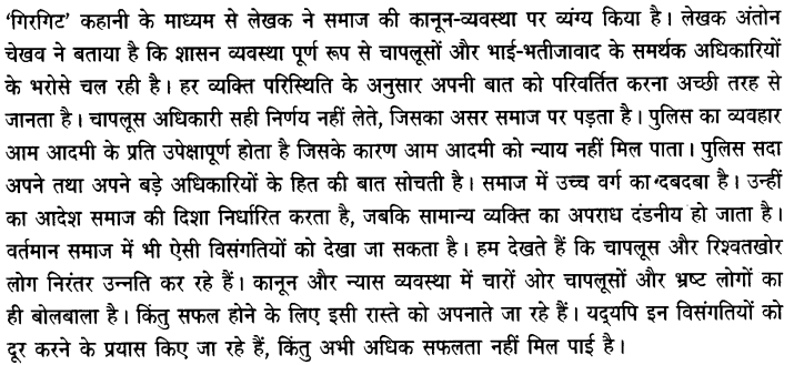 Chapter Wise Important Questions CBSE Class 10 Hindi B - गिरगिट 61
