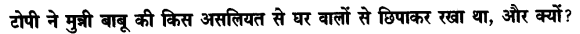 Chapter Wise Important Questions CBSE Class 10 Hindi B - टोपी शुक्ला 44